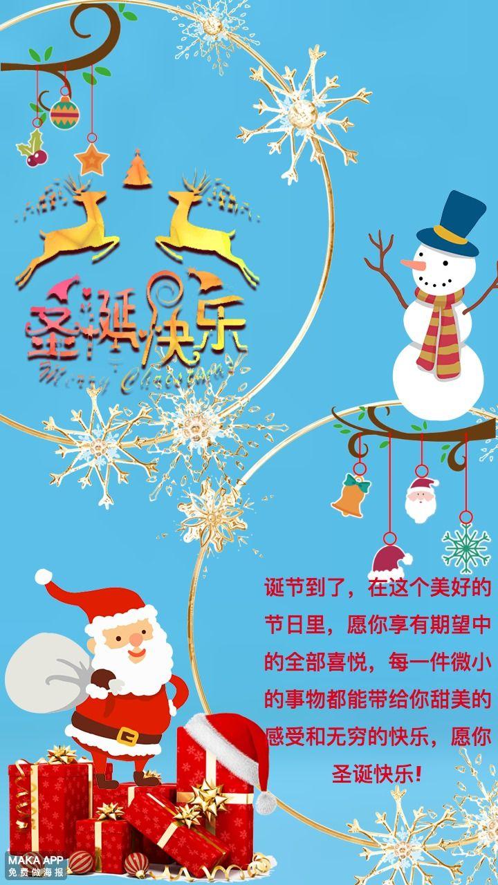 圣诞节节日祝福贺卡