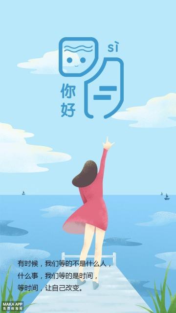 四月你好少女背景蓝色海报