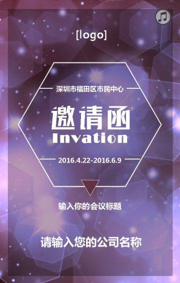 梦幻紫会议活动邀请函
