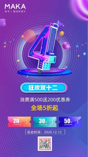 紫色时尚炫酷双十二年终钜惠电商倒计时宣传海报