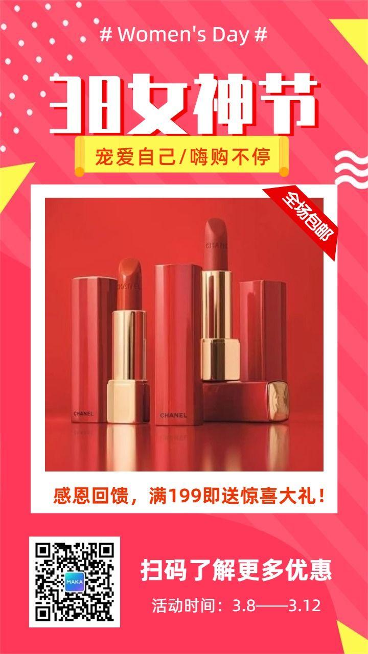 38女神节优惠促销活动宣传海报模板