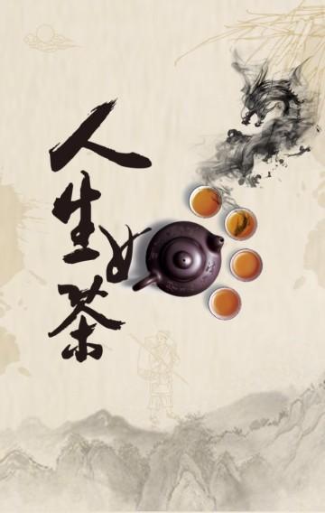 茶艺邀请函