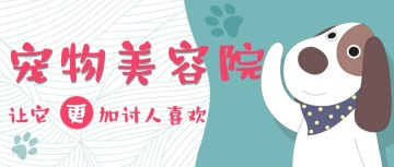 宠物店铺宠物美容会员促销宣传卡通可爱公众号封面头条