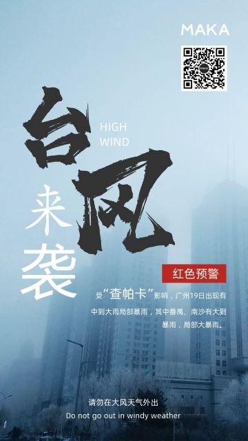 台风预计之国家气象台等自然灾害预警提示宣传海报设计模板