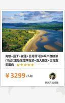 蓝色清新文艺旅游宣传促销H5