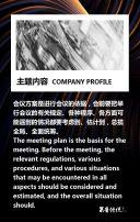公司高端大气黑金中国风活动会议年终感恩邀请函年会