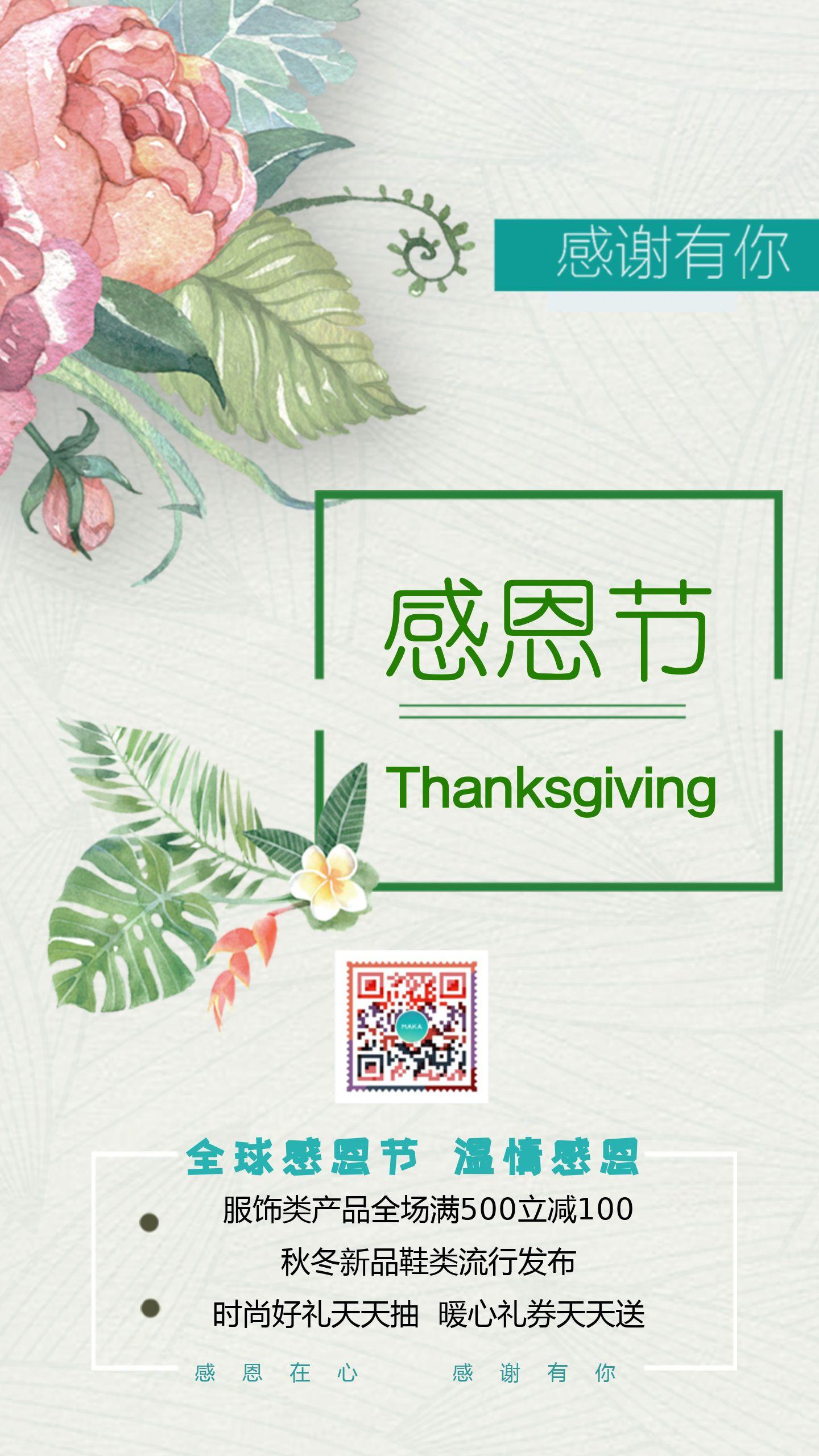 感恩节绿色清新文艺店铺促销宣传海报