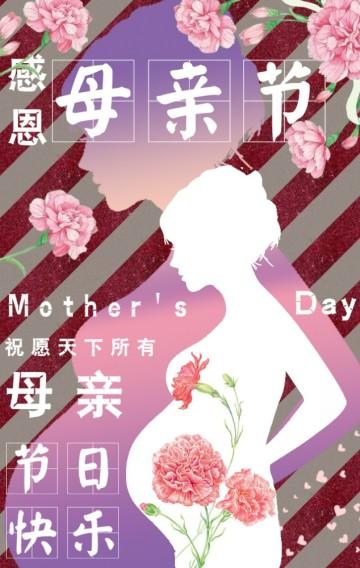 母亲节/母亲节活动/促销/母亲节促销/母亲节贺卡/母亲节相册/