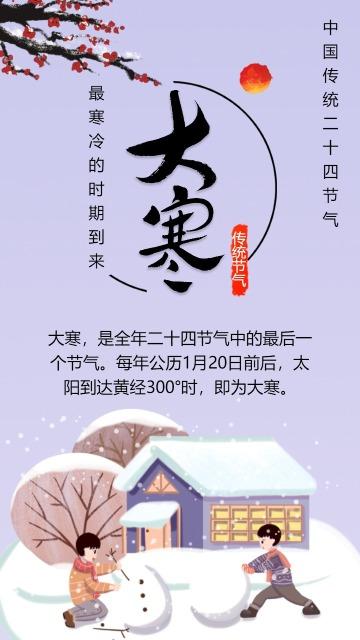 清新大寒传统节气宣传