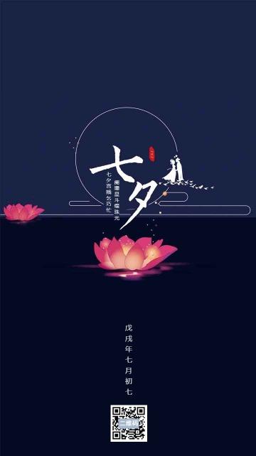 七夕节情定七夕  浪漫情人节