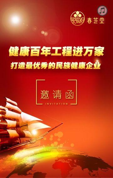 健康百年工程招商会宣传
