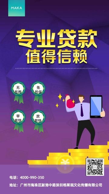 紫色大气商业贷款手机海报模板