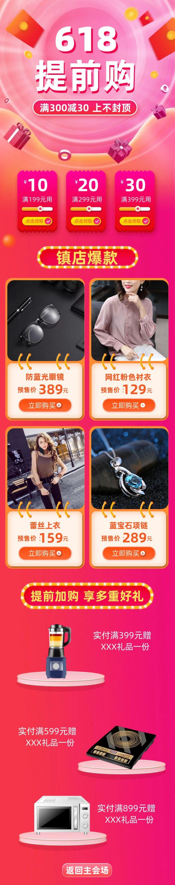 红色喜庆风产品618狂欢季促销宣传推广详情页