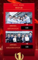 红金高端企业公司优秀员工投票活动