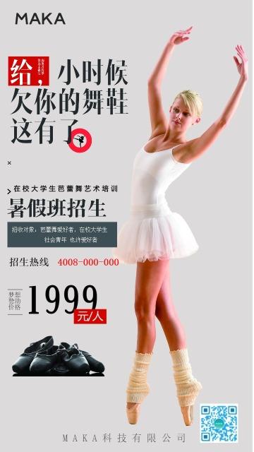 清新简约舞蹈班培训招生手机海报