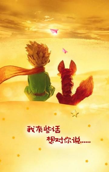 卡通手绘唯美浪漫情侣告白恋爱邂逅H5