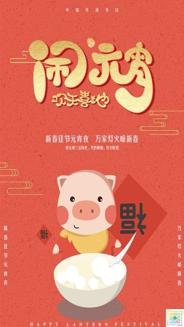 卡通手绘文艺清新橘色元宵节祝福宣传推广海报