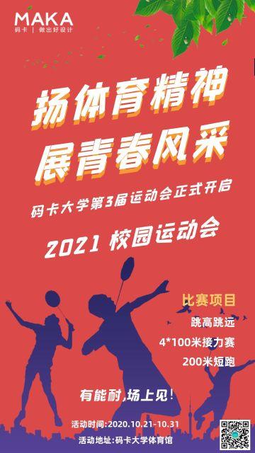 大学生校园运动会宣传推广