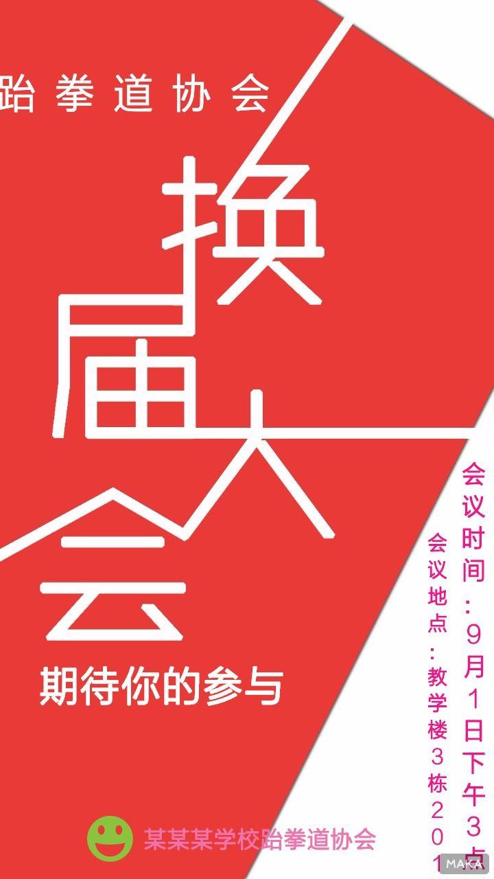 跆拳道协会换届海报风格红色