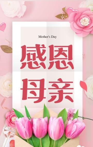 母亲节祝福、促销活动通用 文字、图片、音乐均可替
