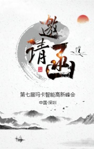 水墨中国风企业会议邀请函展会峰会研讨会互联网大会H5模版