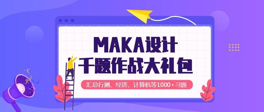 紫色扁平简约新媒体运营公众号封面首图模板