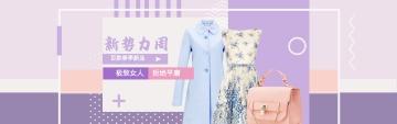 妇女节时尚大气女装包淘宝天猫网店电商banner