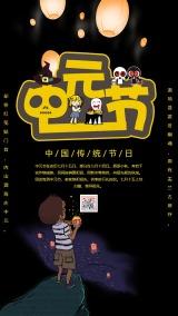黑色简约大气中国传统节日之中元节知识普及宣传海报