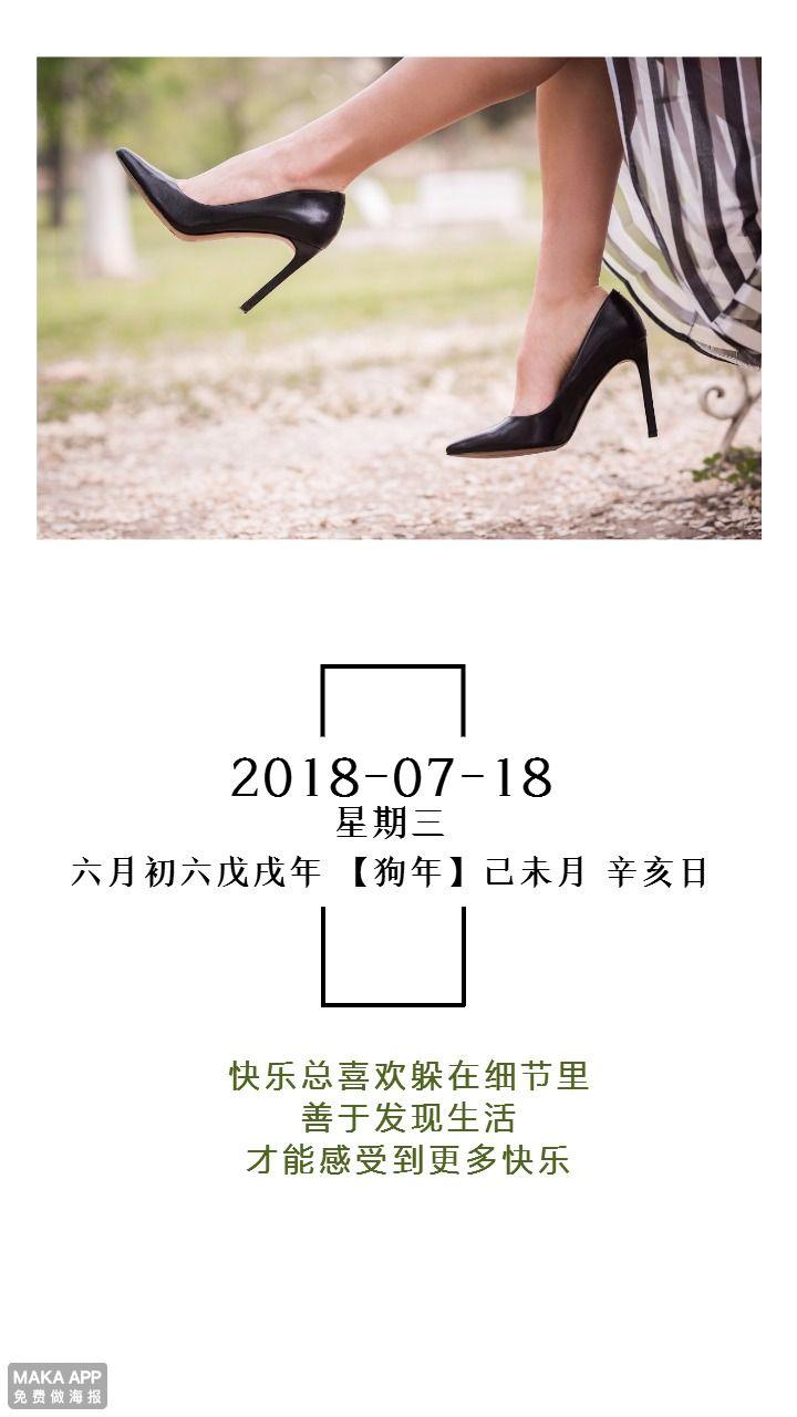 日历高跟鞋2018-07-18