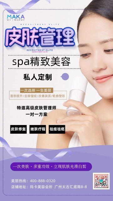 紫色扁平风美容行业美白亮肤介绍宣传海报