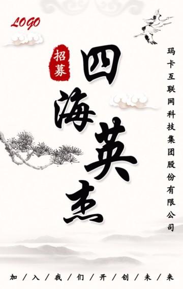 中国风招聘高端水墨复古风