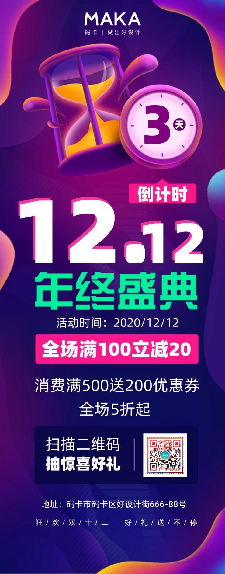紫色时尚炫酷双十二年终钜惠电商促销活动文章长图