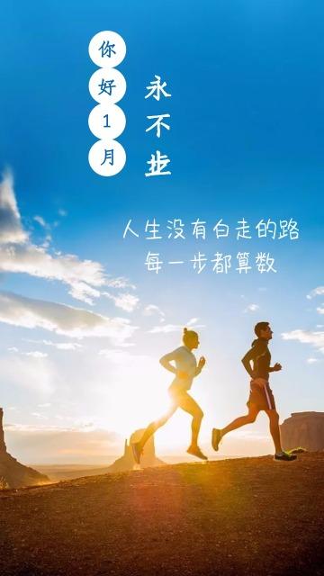 激励早安问候早安日签正能量励志拼搏手机海报