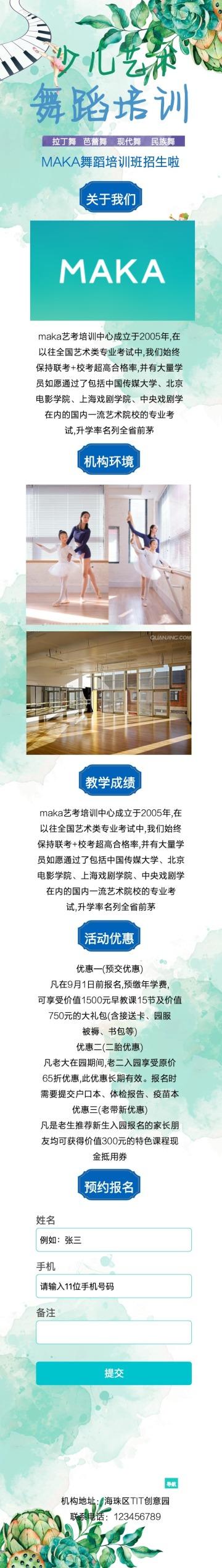 清新简约教育培训舞蹈兴趣班招生介绍推广单页