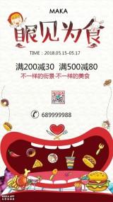 5.17美食节吃货节美食小吃促销打折宣传通用海报