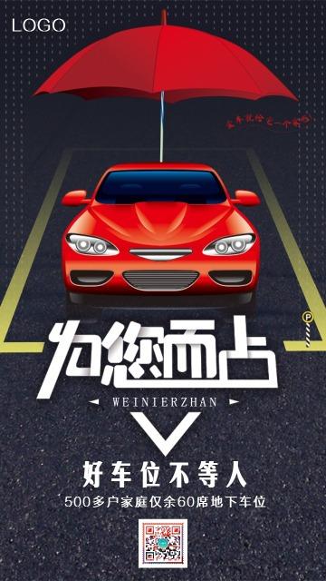 扁平简约汽车车位销售促销活动分期购车融资租赁宣传海报