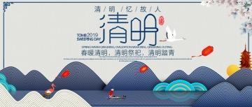卡通清明节中国二十节气传统文化习俗宣传知识普及公众号封面大图