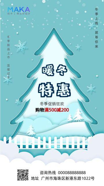 蓝色清新促销活动手机海报