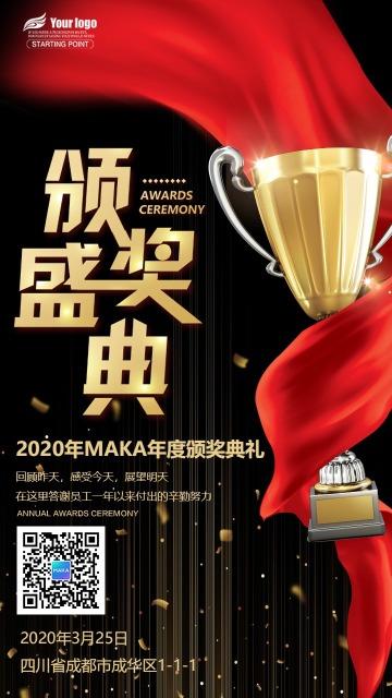 黑红色酷炫年度盛典大会颁奖典礼宣传手机海报