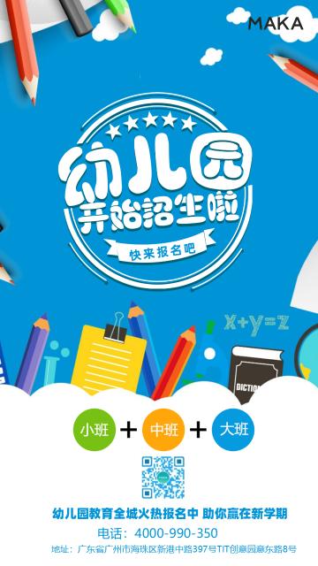 蓝色大气卡通时尚幼儿园招生宣传手机海报模板