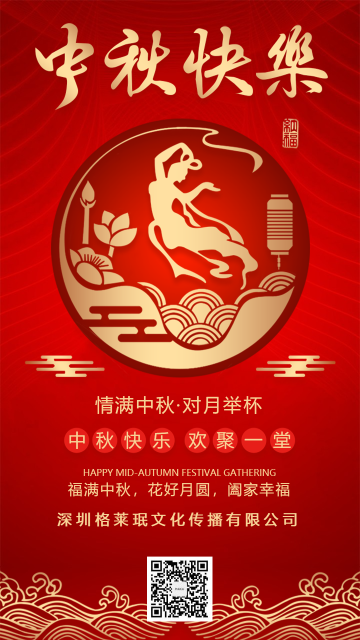 大红传统中国风中秋节祝福贺卡海报模板
