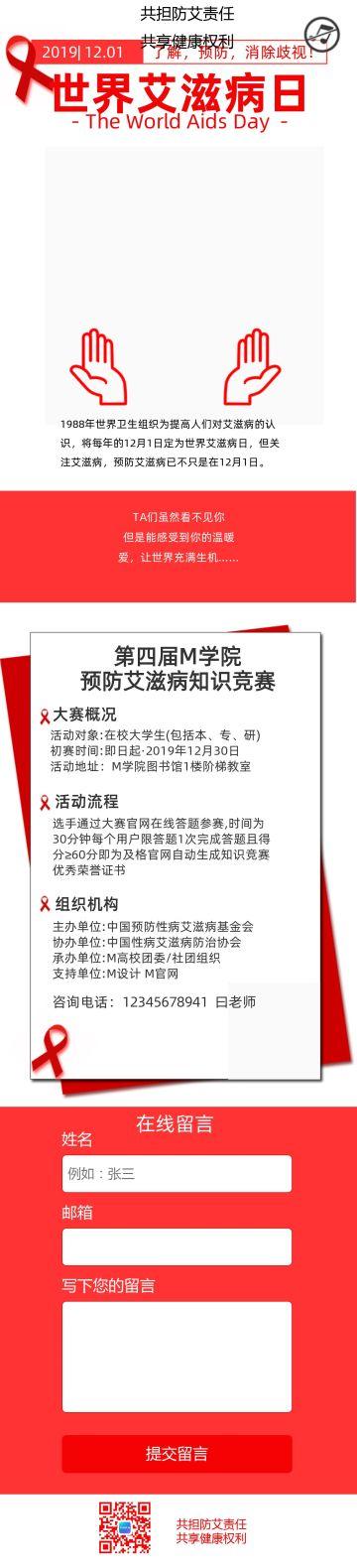 简约世界艾滋病日公益活动文化倡导宣传长页