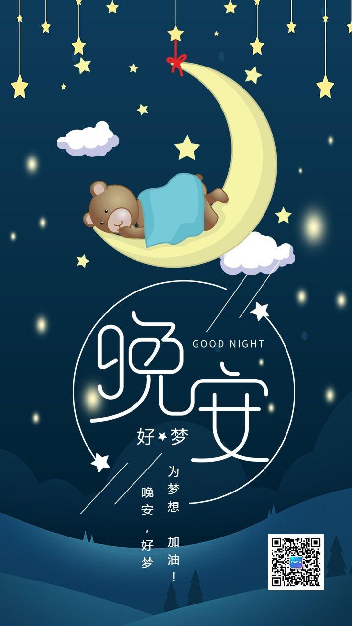 你好晚安心情卡通手绘手机版日签励志海报