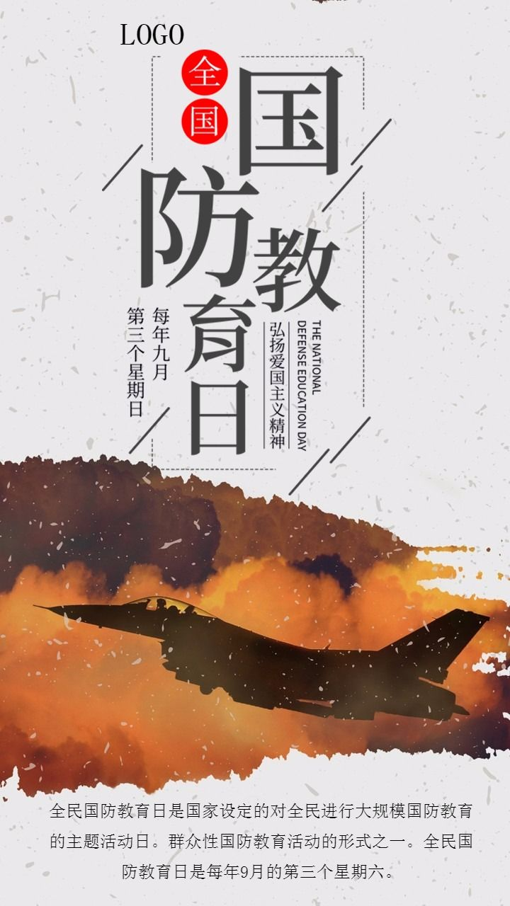 全民国防教育日海报