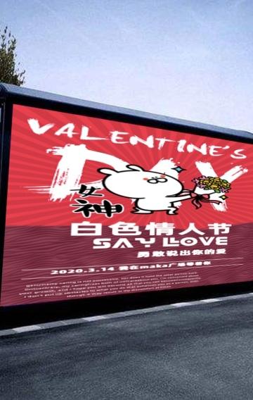 314卡通简约白色情人节产品宣传H5模板
