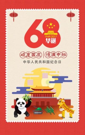 国庆节 庆祝中国国庆成立68周年 国庆节活动宣传推广 学习解读 中国风 十九大
