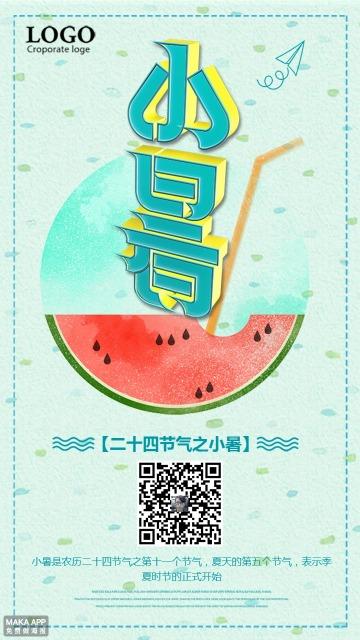 二十四节气小暑清新风海报宣传
