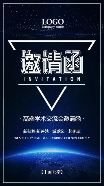 高端蓝色科技企业商务邀请函
