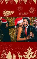 金色圣诞节活动邀请函
