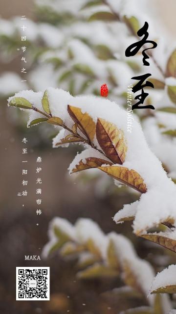 橙色清新冬至白雪冬至阳生才两日树叶贺卡
